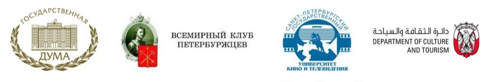 Международный фестиваль-конкурс искусств «Звезды России. Сочи» 2020